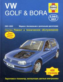 VOLKSWAGEN Golf 4 с 2001 по 2003 г., бензин / дизель (P183)