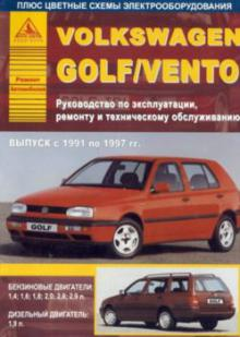 VOLKSWAGEN Golf 3 с 1991 по 1997 г., бензин / дизель