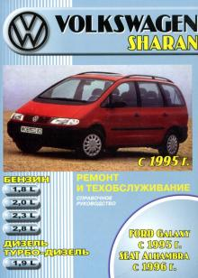VOLKSWAGEN Sharan / FORD Galaxy, с 1995 г., бензин / дизель