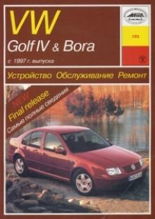 VOLKSWAGEN Golf 4/ VW Bora 1997 г., бензин