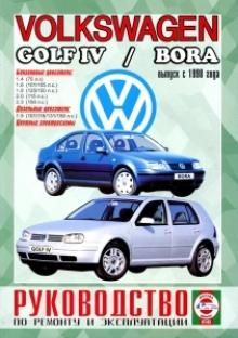 VOLKSWAGEN Golf 4/ VW Bora 1998 г., бензин