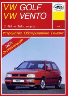 VOLKSWAGEN Golf 3/ VW Vento с 1992 по 1996 г., бензин / дизель