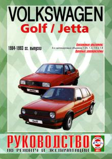 VOLKSWAGEN Golf 2/ VW Jetta с 1984 по 1993 г., бензин