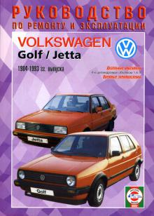 VOLKSWAGEN Golf 2, с 1984 по 1993 г., дизель