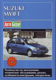 SUZUKI Swift, с 1993 по 2000 г., бензин