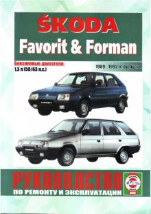 SKODA Favorit, Forman, с 1989 по 1992 г., бензин