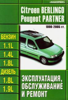 CITROEN Berlingo/ PEUGEOT Partner с 1996 по 2005 г., бензин/ дизель