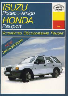 ISUZU Rodeo, Amigo / HONDA Passport, с 1989 по 1997 г., бензин