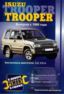 ISUZU Trooper, с 1999 г., бензин