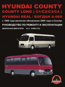 HYUNDAI County, County Long, Real /  БОГДАН А-069, с 1998 г., дизель