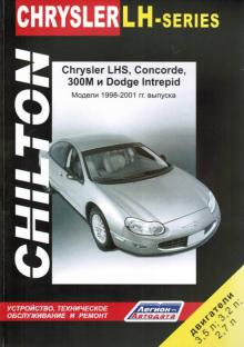 Chrysler LH series, Concorde, 300M, Dodge Intrepid (Chilton). Руководство по ремонту