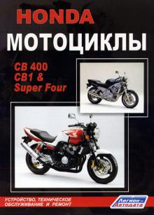 Мотоциклы HONDA CB400 CB1 & Super Four