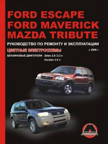 Ford Maverick/ Ford Escape/ Mazda Tribute c 2001 бензин