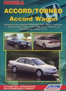 HONDA ACCORD, ACCORD WAGON / TORNEO 1997-2002 бензин.