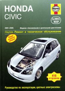 HONDA CIVIC 2001-2005г., бензин.
