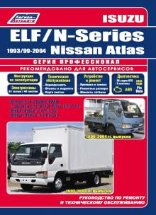 Isuzu Elf / Isuzu N-Series с 1993-2004 г. Руководство по ремонту  Серия Профессионал