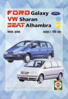 SEAT Alhambra / VOLKSWAGEN Sharan / FORD Galaxy, с 1995 г., б / д