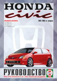 HONDA CIVIC, бензин, 2001-2005 гг. выпуска.