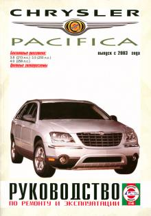CHRYSLER Pacifica, с 2003 г., бензин
