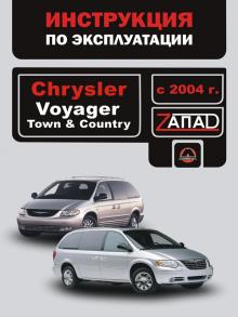 Chrysler Voyager, Town, Country с 2004 Эксплуатация