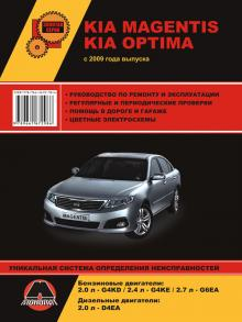 KIA Magentis / Optima с 2009 г . Руководство по ремонту и эксплуатации