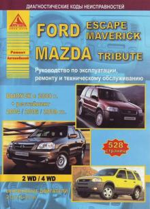 FORD Escape, Maverick / MAZDA Tribute, с 2000 г., бензин. Руководство по ремонту