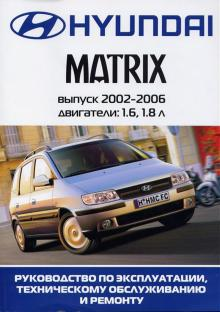 Hyundai Matrix, с 2002-2006 г., бензин. Руководство по ремонту