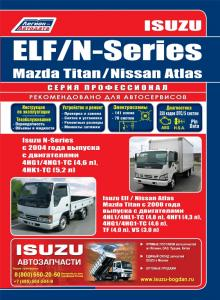 Isuzu ELF, Isuzu N-Series с 2002 г. Руководство по ремонту  Серия Профессионал