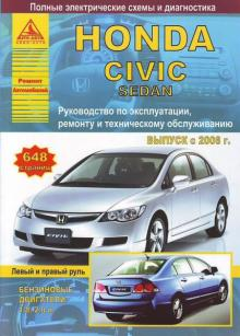 HONDA Civic 4D, с 2006 г., бензин.