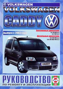 VOLKSWAGEN Caddy, бензин / дизель, выпуск с 2003 года