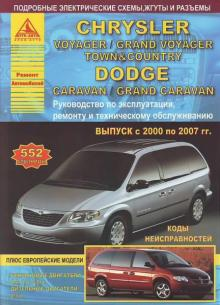 Dodge Caravan/ Dodge Grand Caravan/ Chrysler Voyager/ Grand Voyager/ Town/ Country 2000-2007 бензин/ дизель