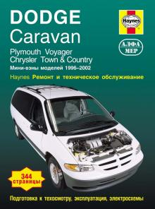 CHRYSLER Voyager, Town, Country/ PLYMOUTH/ DODGE Caravan, с 1996 по 2002 гг., бензин (P196)