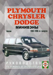 CHRYSLER Town & Country / PLYMOUTH Voyager / DODGE Caravan, с 1983 по 1996 г., бензин