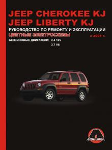 Jeep Cherokee / Liberty с 2001 г. Руководство по ремонту и эксплуатации