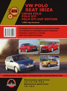 VOLKSWAGEN POLO / SEAT IBIZA / CROSS POLO / POLO GTI / POLO GTI CUP EDITION, бензин / дизель с 2005 г.