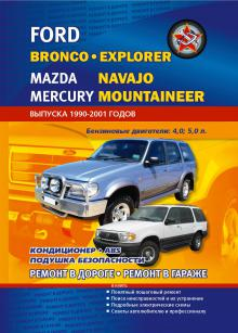 FORD Bronco, Explorer / MAZDA Navajo / MERCURY Mountaineer, с 1990 по 2001 г., бензин