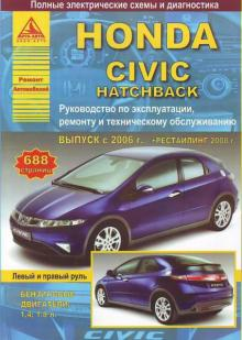 HONDA CIVIC HATCHBACK с 2006 г., бензин.