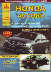 HONDA Accord с 2002-2008 г., бензин.