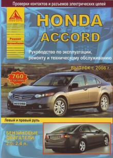 HONDA Accord с 2008 г., бензин.