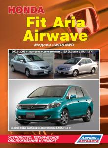 Honda Airwave, Fit Aria. Модели 2WD 4WD Honda Fit Aria 2002-2009 гг. выпуска