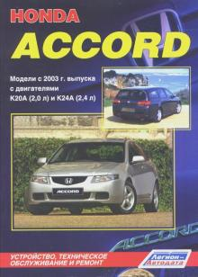 HONDA Accord, с 2003 г., бензин