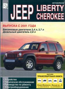 JEEP CHEROKEE / LIBERTY с 2001 г., бензин / дизель.