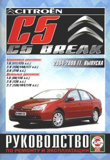 CITROEN C5 / CITROEN C5 BREAK с 2004-2008 г., бензин / дизель