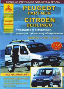 CITROEN BERLINGO, PEUGEOT PARTNER с 1996 - 2002 г. + рестайлинг с 2000 г., бензин / дизель.