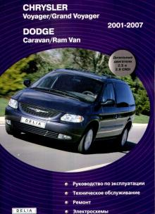 Dodge Caravan/ Ram Van/ Chrysler Voyager/ Chrysler Grand Voyager 2001-2007 г.