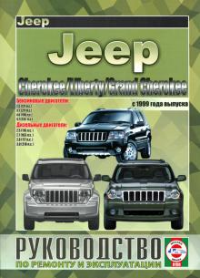 Jeep Grand Cherokee, Cherokee, Liberty c 1999 г., бензин/ дизель