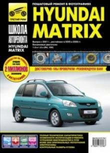 HYUNDAI  MATRIX с 2001, 2005 и с 2008 г. Серия Школа авторемонта