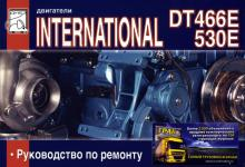 Двигатели INTERNATIONAL DT 466E, 530E, руководство по ремонту