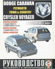 CHRYSLER Voyager, Town, Country/ PLYMOUTH Voyager/ DODGE Caravan, с 1996 по 2005 г., бензин/ дизель