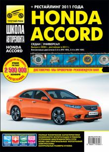 Honda Accord с 2008 г + рестайлинг с 2011 г. Серия Школа авторемонта